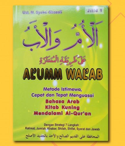Kelas Private Online Kitab Al Umm Wal Ab Jilid 1 logo